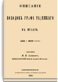 Описание походов графа Радецкого в Италии 1848 и 1849 годов [дореформенная орфография]