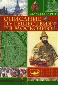Описание путешествия Голштинского посольства в Московию и Персию
