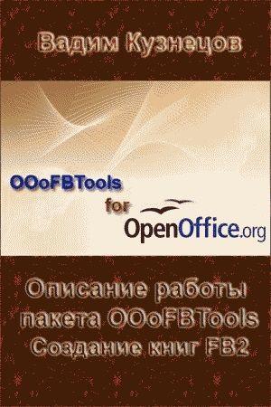 Описание работы пакета OOoFBTools Создание книг FB2
