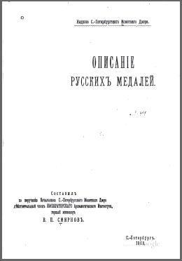 Описанiе русскихъ медалей / Описание русских медалей