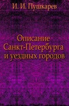 Описание Санкт-Петербурга и уездных городов С.Петербургской губернии[Том 1]