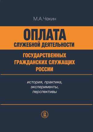 Оплата служебной деятельности государственных гражданских служащих России