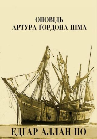 Оповідь Артура Ґордона Піма