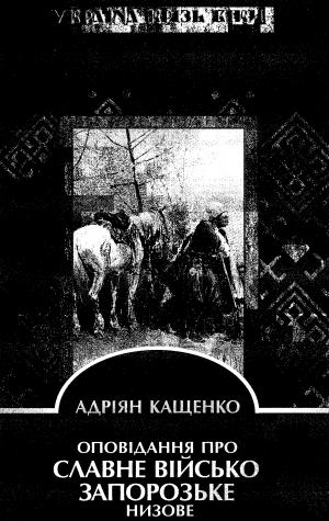 Оповідання про славне Військо Запорозьке низове [з ілюстраціями]