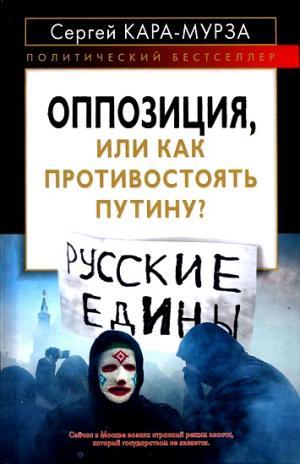 Оппозиция, или как противостоять Путину