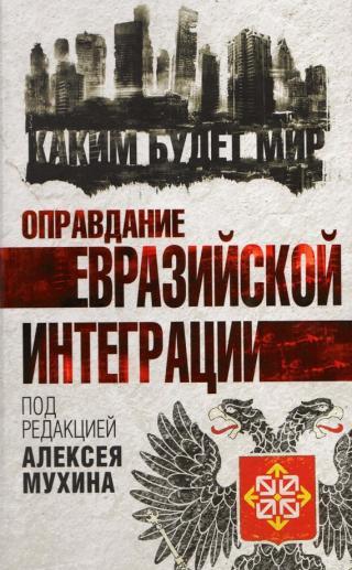 Оправдание евразийской интеграции