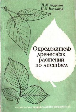 Определитель древесных растений по листьям