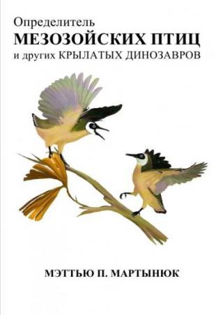 Определитель мезозойских птиц и других крылатых динозавров.