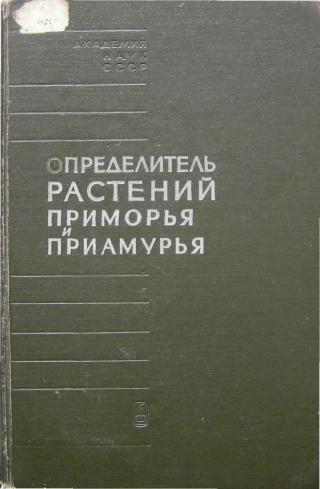 Определитель растений Приморья и Приамурья