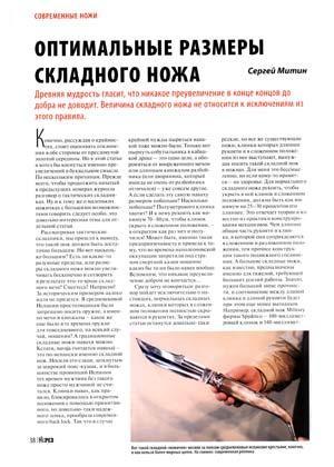 Оптимальные размеры складного ножа