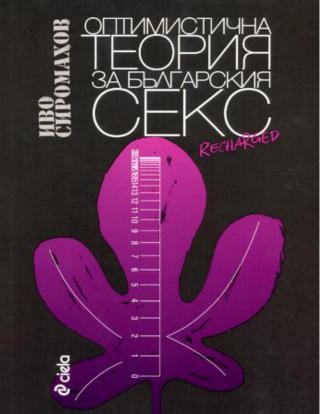Оптимистична Теория на Българския Секс [calibre 1.22.0]