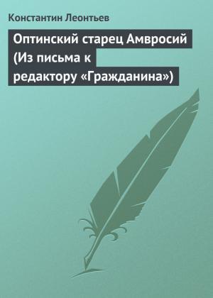 Оптинский старец Амвросий (Из письма к редактору «Гражданина»)