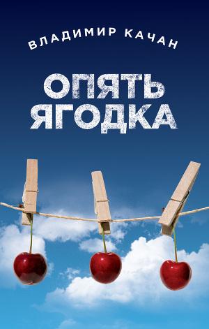 Опять ягодка (сборник)