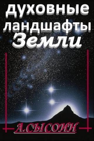"""Опыт гностической историософии (Метаморфозы), """"Духовные ландшафты Земли, opus 07"""""""
