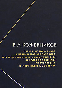 Опыт изложения учения Н.Ф.Федорова по изданным и неизданным произведениям, переписке и личным беседам