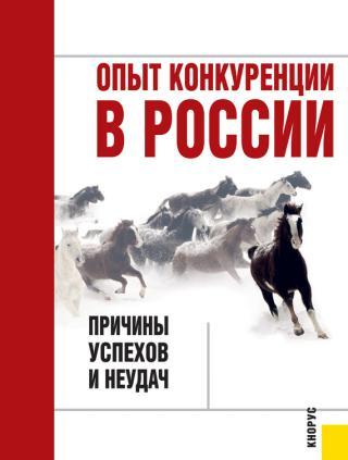Опыт конкуренции в России: причины успехов и неудач