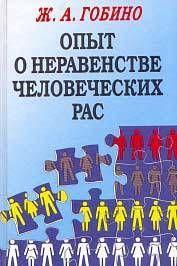 Опыт о неравенстве человеческих рас. 1853г.(том1)