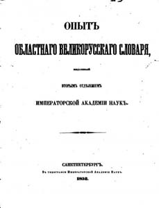 Опыт областного великорусского словаря