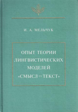 Опыт теории лингвистических моделей 'Смысл-Текст'