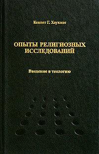 Опыты религиозных исследований. Введение в теологию