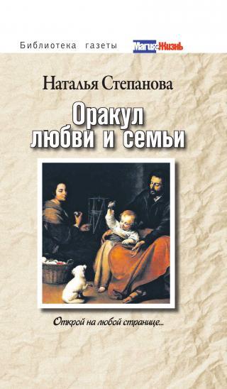 Оракул любви и семьи. Открой на любой странице... / Н. И. Степанова