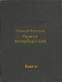 Оракул петербургский. Книга 1