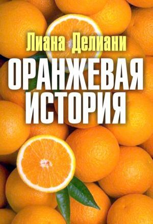 Оранжевая история