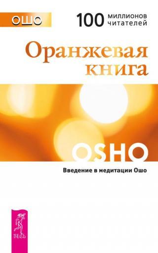 Оранжевая книга - (Техники)