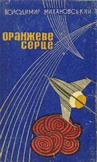 Оранжеве серце (рассказы) (на украинском языке)