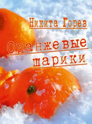 Оранжевые шарики (сборник)