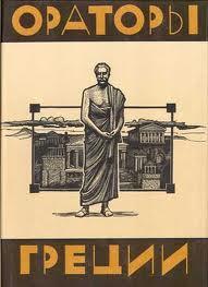 Ораторы Греции