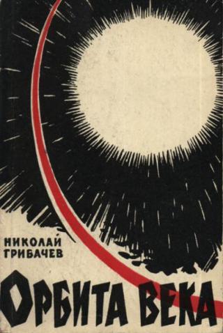 Орбита века