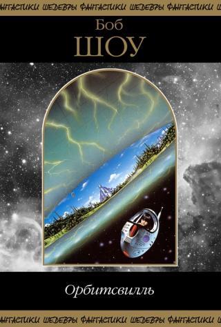 Орбитсвилль (сборник)