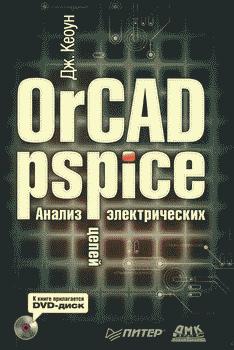 OrCAD PSpice. Анализ электрических цепей