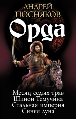 Орда (Тетралогия)