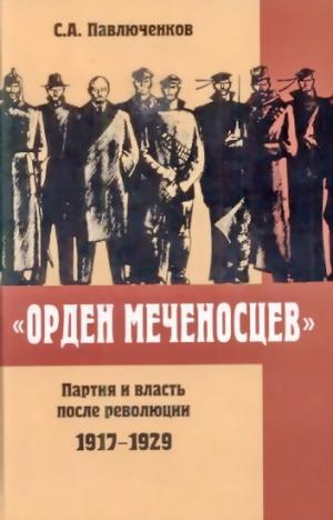 «Орден меченосцев». Партия и власть после революции 1917-1929 гг.