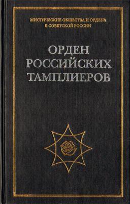 Орден Российских Тамплиеров. Том 1. Документы Ордена 1920-1930х годов.