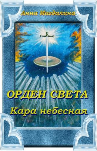 Орден Света. Кара небесная