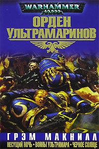 Орден Ультрамаринов. Омнибус (ЛП)