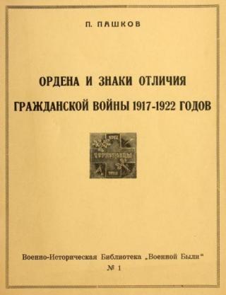 Ордена и знаки отличия Гражданской войны 1917-1922 годов