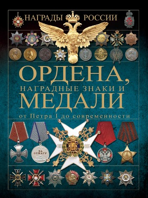 Ордена, наградные знаки и медали от Петра I до современности