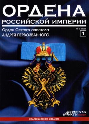 Ордена Российский Империи. № 1.Знак ордена Святого апостола Андрея Первозванного