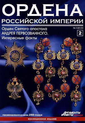 Ордена Российский Империи № 2. Орден Св. апостола Андрея Первозванного
