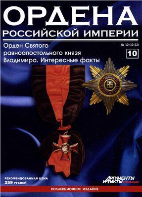 Ордена Российской Империи № 10. Звезда ордена Св. равноапостольного князя Владимира