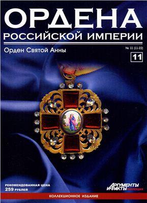 Ордена Российской Империи № 11. Знак отличия ордена Св. Анны