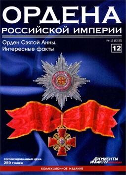 Ордена Российской Империи № 12. Звезда ордена Святой Анны