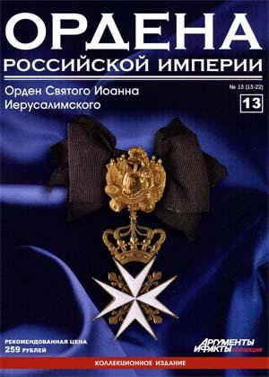Ордена Российской Империи № 13. Знак ордена Святого Иоанна Иерусалимского