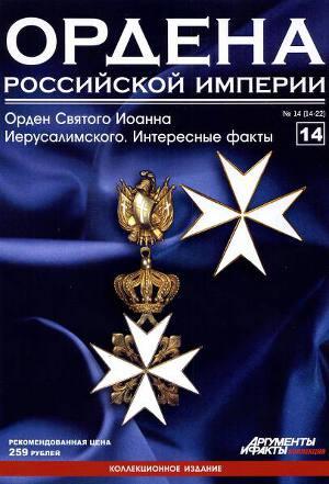 Ордена Российской Империи № 14. Орден Святого Иоанна Иерусалимского