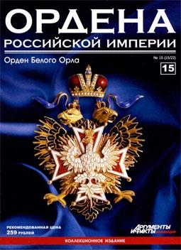 Ордена Российской Империи № 15. Знак ордена Белого Орла