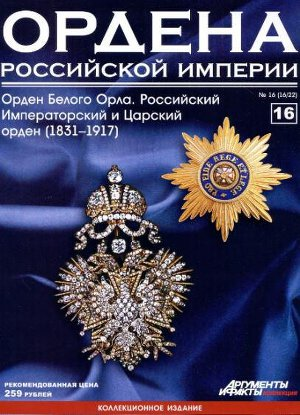 Ордена Российской Империи № 16. Орден Белого Орла